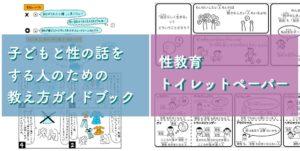 教え方ガイドブック