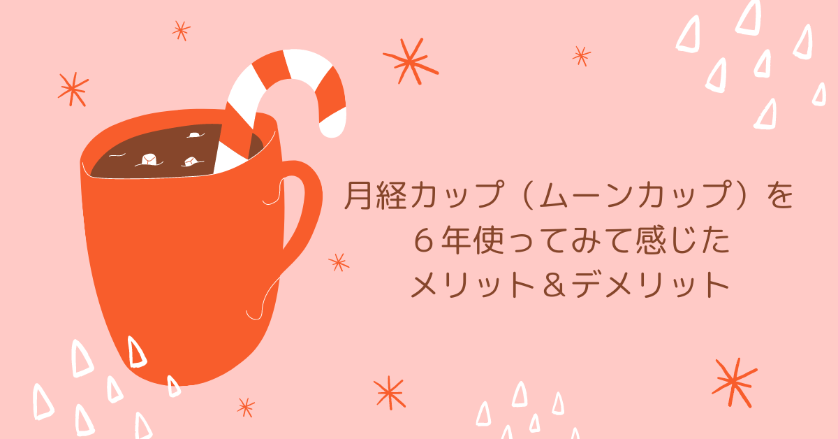 About menstrual cups