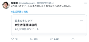inaba twitter